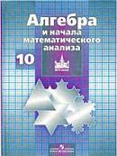 Nikol'skij Algebra i nachala mat. analiza. 10kl._2009