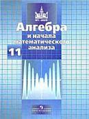 Nikol'skij Algebra i nachala mat. analiza. 11kl. 2009