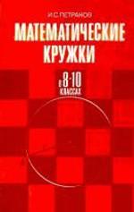 Petrakov_Matematicheskie-kruzhki-8-10-kl