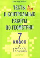 Pogorelov_Farkov_7kl_testy