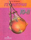 Погорелов А. В. Геометрия 10-11 классы: базовый и профильный уровни  ОНЛАЙН