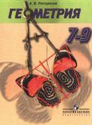Погорелов А.В. Геометрия 7-9 классы : учебник для общеобразовательных учреждений ОНЛАЙН