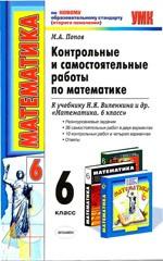 Popov_Kontrol'nye i samostojatel'nye raboty po matematike. 6 klass. K uchebniku Vilenkina N.Ja. (2011)
