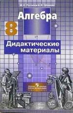 Potapov_Did_mater_algebra_8kl 2006