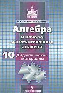 Potapov_Shevkin_Did_mater_algebra_10k(2011)