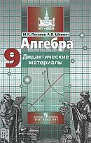 Potapov_Shevkin_Did_mater_algebra_9k(2010)