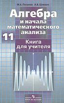 Potapov_Shevkin_Knihga_dlya_uchit_algebra_11k