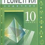 Потоскуев Е. В. Геометрия 10 класс. Задачник для школ с профильным изучением математики  ОНЛАЙН