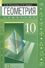 Potoskuev_Geometrija_10_Zadachnik_2003