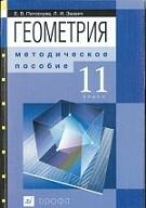 Potoskuev_Geometrija_11_Metodika_2005