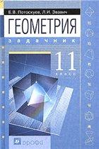 Potoskuev_Geometrija_11_Zadachnik_2004