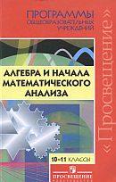Programmy obweobrazovatel'nyh uchrezhdenij. Algebra i nachala matematicheskogo analiza.10-11 klassy (2009)