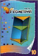 Roguleva_Geometrija_10_Rabochaja tetrad'_2
