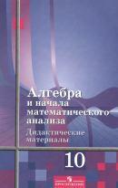 Shabunin Algebra  Didakticheskie materialy 10 klass Bazovyj uroven'