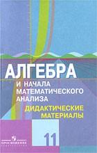 Shabunin_algebra_did_mater_11