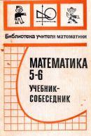 Shavrin_Matematika 5-6_Uchebnik_sobesednik