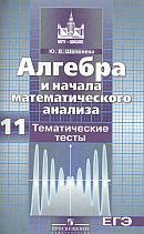 Shepeleva_Algebra i nachala matematicheskogo analiza_Tematicheskie testy_11 klass (2009)
