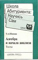 Shipova_Algebra_11_Testy
