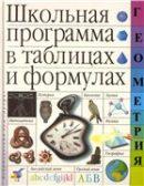 Shkol'naja progr v tabl i formulah_Bol'shoj univers spravochnik