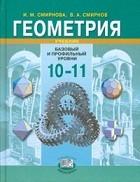 Smirnov_Geometrija_10-11 STEREOMETRIJa