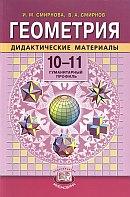 SmirnovaGeometrija Didakticheskie materialy10-11 klassy