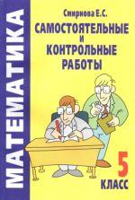Smirnova_5 kl_ samost_i_kontr_raboty