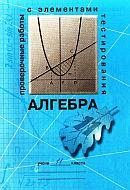 Starostenkova_Algebra_11_Proverochnye raboty s jelementami testirovanija