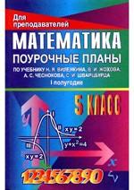Stromova_Pozharskaja_Matematika. 5kl. Pourochnye plany__Ch.1, 2008