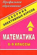 Studeneckaja_Sbornik jelektivnyh kursov_M_8_9