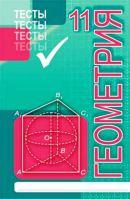 Sugonjaev Geometrija 11 kl_Testy