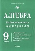 Uedinov_Didakticheskie_materialy_algebra_9_2004