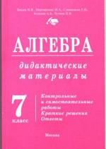 Vasjuk_Martirosjan_7kl_Didiktich_Materialy_algebra