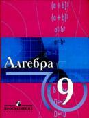 Виленкин Н. Я., Сурвилло Г. С. и др. Алгебра: Учебник для учащихся 9 класса с углубленным изучением математики ОНЛАЙН