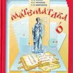 Математика 6 класс : учеб. для общеобразоват. учреждений / Н. Я. Виленкин, В. И. Жохов, А. С. Чесноков, С. И. Шварцбурд