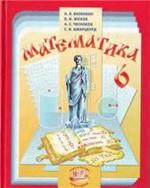 Vilenkin_Matematika. Uchebnik dlja 6 kl_2009