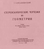 Vladimirskij_Stereoskopicheskie chertezhi po geometrii