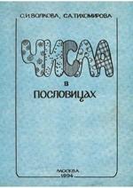 Volkova_Chisla_v_poslovicah