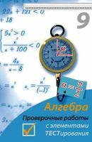 Vorob'eva_Algebra_9_Proverochnye raboty s jelementami testirovanija