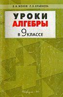 Zhohov_ Krajneva_Uroki algebry v 9 klasse_KVS