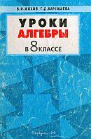 Zhohov_Kartasheva_Uroki algebry v 8 klasse_KVS