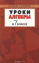 Zhohov_Krajneva_Uroki algebry v 7 klasse (2000)