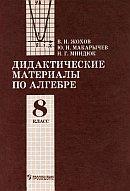 Zhohov_Makarychev_Didakticheskie materialy po algebre dlja 8 klassa