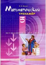 Zhohov_Matematicheskij trenazher dlja 5 kl_2011
