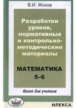 Zhohov_Razrabotki urokov, normativnye i kontrol'no-metodicheskie materialy. Matematika. 5-6