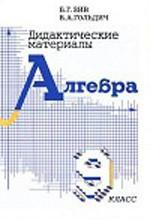 Ziv_Algebra_9 Did_mater 2004