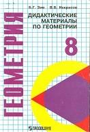 Ziv_Geometrija_8_Did_Mater