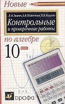 Zvavich Kontrol'nye i proverochnye raboty po algebre 10 kl