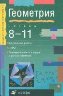 Zvavich_Chinkina_Geometrija_8-11_did_mater_ugl