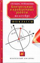 Zvavich_Kontr_Rab_Algebra_10_11