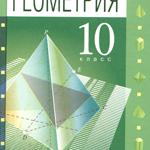 Потоскуев Е. В. Геометрия. 10 кл. : учеб. для общеобразоват. учреждений с углубл. и профильным изучением математики
